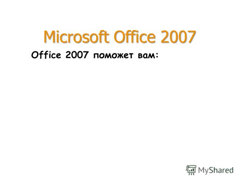 Microsoft Office 2007 Office 2007 поможет вам: