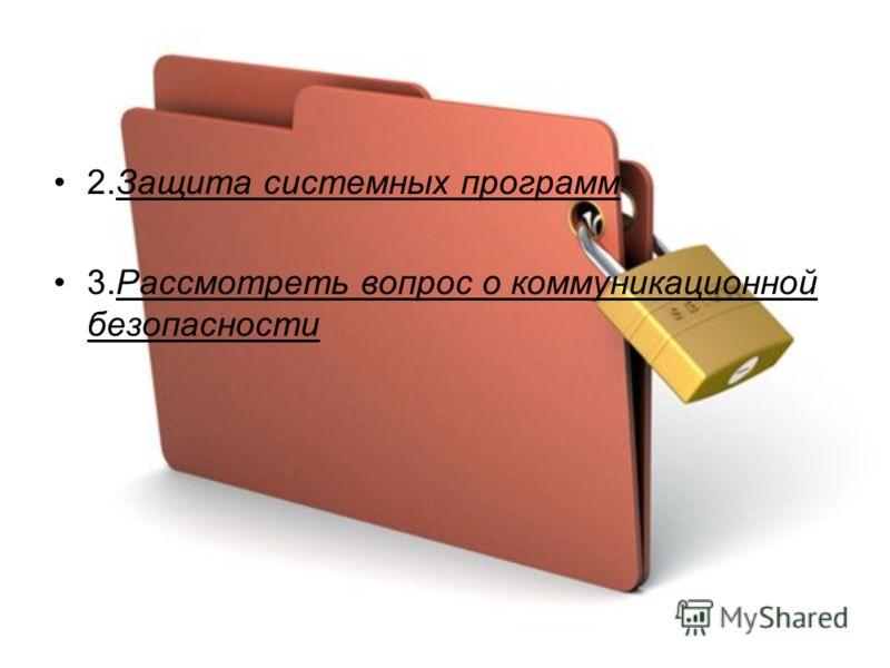 2. Защита системных программ 3. Рассмотреть вопрос о коммуникационной безопасности