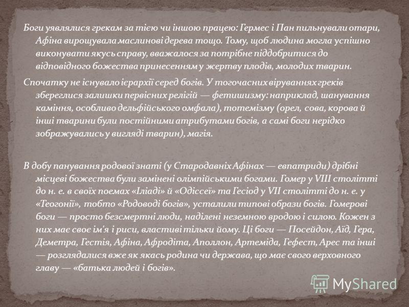 Боги уявлялися грекам за тією чи іншою працею: Гермес і Пан пильнували отари, Афіна вирощувала маслинові дерева тощо. Тому, щоб людина могла успішно виконувати якусь справу, вважалося за потрібне піддобритися до відповідного божества принесенням у же