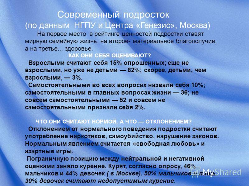 Современный подросток (по данным НГПУ и Центра «Генезис», Москва) На первое место в рейтинге ценностей подростки ставят мирную семейную жизнь, на второе- материальное благополучие, а на третье... здоровье. КАК ОНИ СЕБЯ ОЦЕНИВАЮТ? Взрослыми считают се