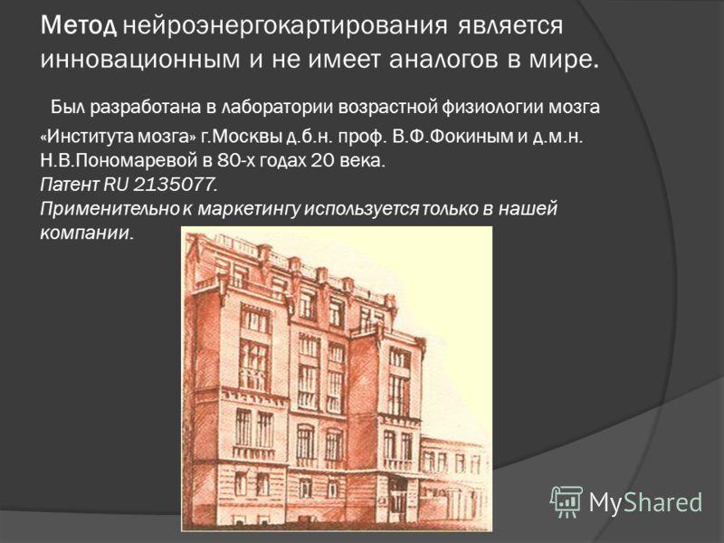 Метод нейроэнергокартирования является инновационным и не имеет аналогов в мире. Был разработана в лаборатории возрастной физиологии мозга «Института мозга» г.Москвы д.б.н. проф. В.Ф.Фокиным и д.м.н. Н.В.Пономаревой в 80-х годах 20 века. Патент RU 21