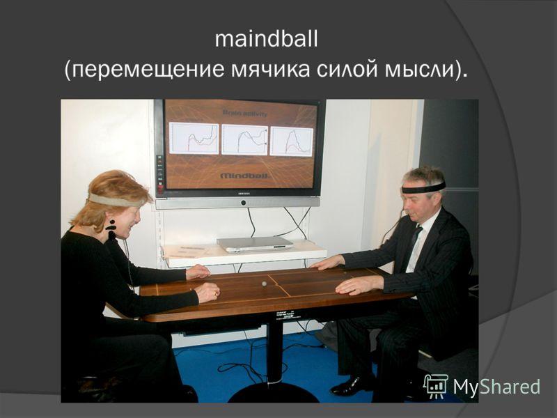 maindball (перемещение мячика силой мысли).