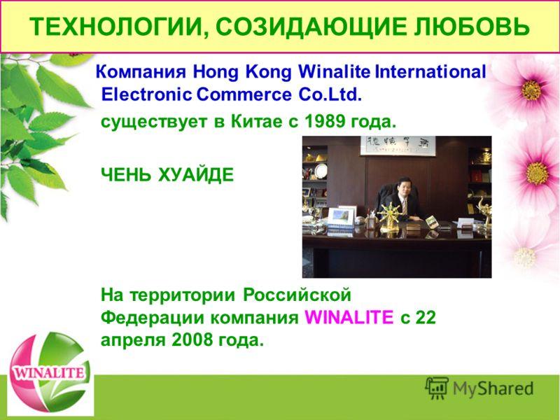 Компания Hong Kong Winalite International Electronic Commerce Co.Ltd. существует в Китае с 1989 года. ЧЕНЬ ХУАЙДЕ На территории Российской Федерации компания WINALITE с 22 апреля 2008 года. ТЕХНОЛОГИИ, СОЗИДАЮЩИЕ ЛЮБОВЬ