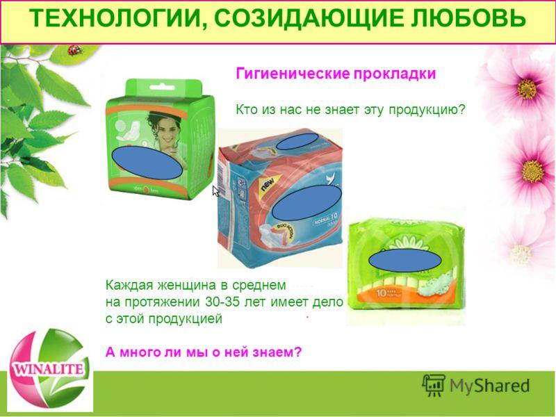 Гигиенические прокладки Кто из нас не знает эту продукцию? Каждая женщина в среднем на протяжении 30-35 лет имеет дело с этой продукцией А много ли мы о ней знаем?