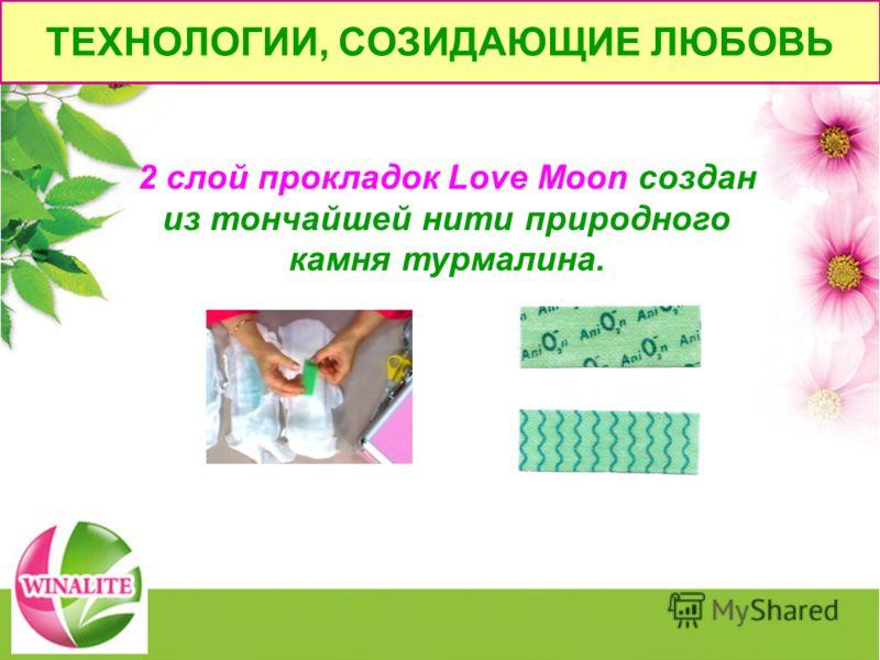 2 слой прокладок Love Moon создан из тончайшей нити природного камня турмалина. ТЕХНОЛОГИИ, СОЗИДАЮЩИЕ ЛЮБОВЬ