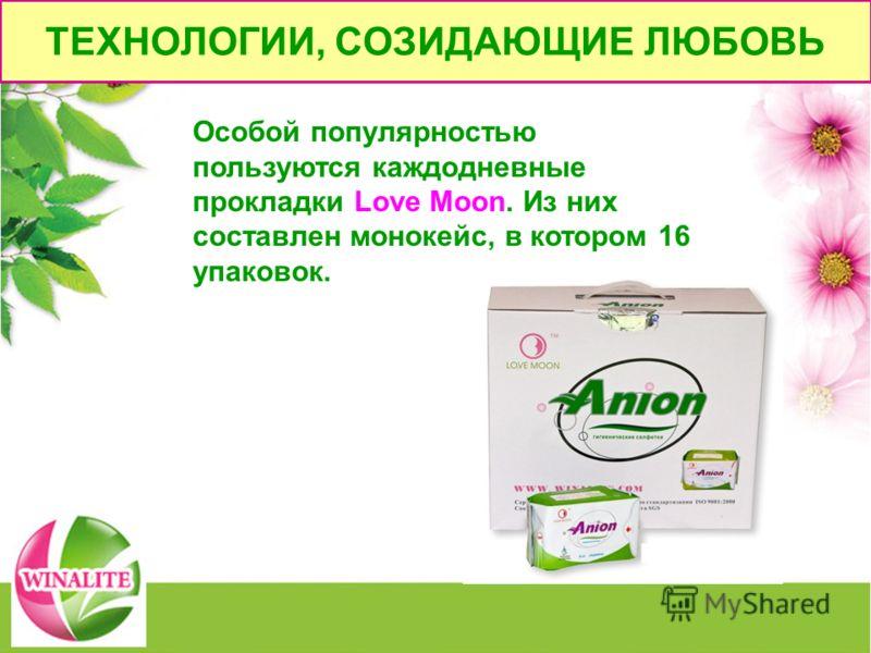Особой популярностью пользуются каждодневные прокладки Love Moon. Из них составлен монокейс, в котором 16 упаковок. ТЕХНОЛОГИИ, СОЗИДАЮЩИЕ ЛЮБОВЬ