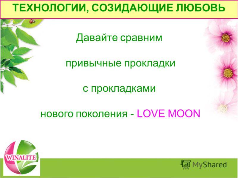 Давайте сравним привычные прокладки c прокладками нового поколения - LOVE MOON