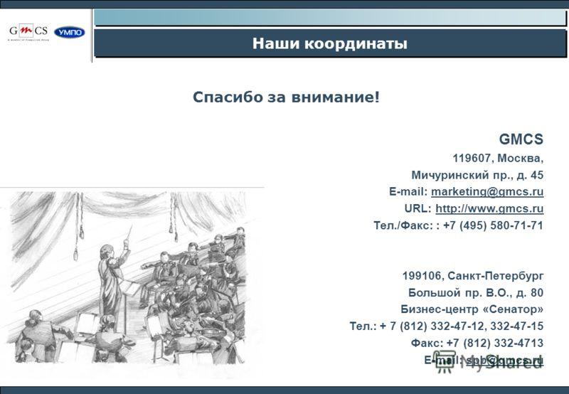 Наши координаты GMCS 119607, Москва, Мичуринский пр., д. 45 E-mail: marketing@gmcs.ru URL: http://www.gmcs.ru Тел./Факс: : +7 (495) 580-71-71 199106, Cанкт-Петербург Большой пр. В.О., д. 80 Бизнес-центр «Сенатор» Тел.: + 7 (812) 332-47-12, 332-47-15
