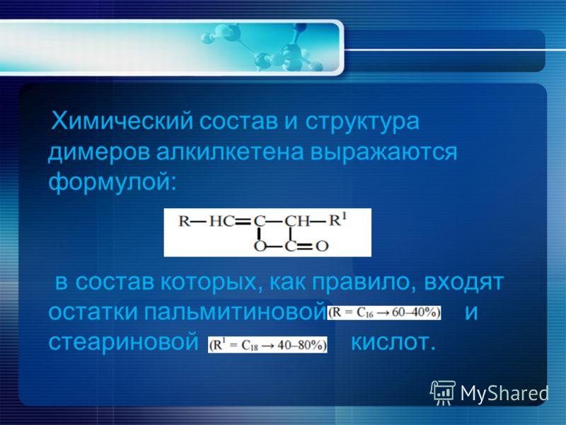 Химический состав и структура димеров алкилкетена выражаются формулой: в состав которых, как правило, входят остатки пальмитиновой и стеариновой кислот.