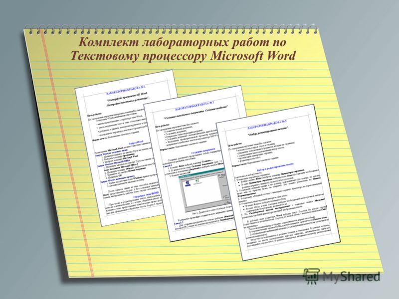 Комплект лабораторных работ по Текстовому процессору Microsoft Word