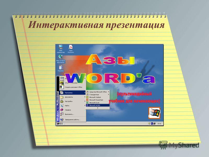 Интерактивная презентация