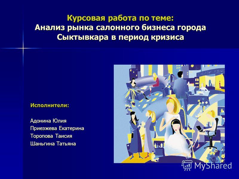 Презентация на тему Курсовая работа по теме Анализ рынка  1 Курсовая