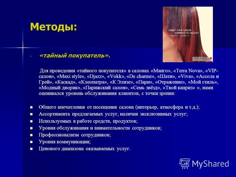 Презентация на тему Курсовая работа по теме Анализ рынка  4 Методы