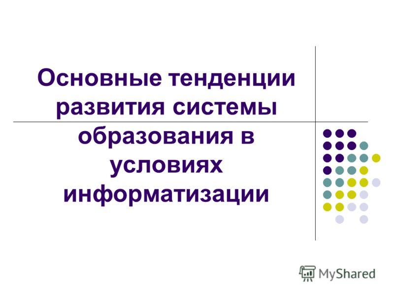 Основные тенденции развития системы образования в условиях информатизации