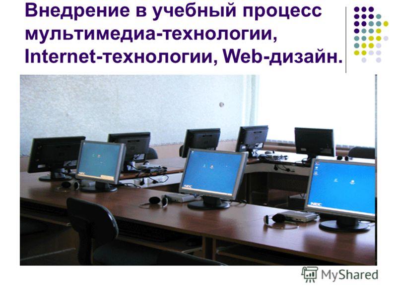 Внедрение в учебный процесс мультимедиа-технологии, Internet-технологии, Web-дизайн.