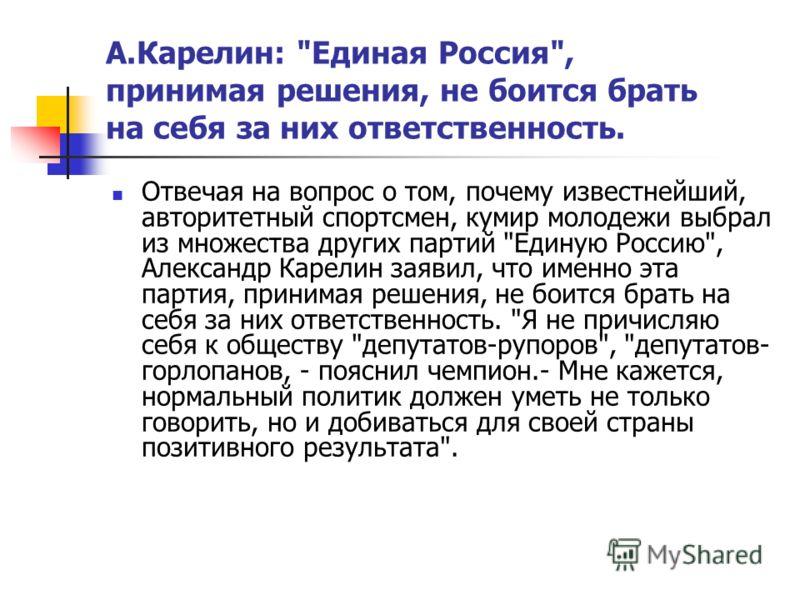 А.Карелин: