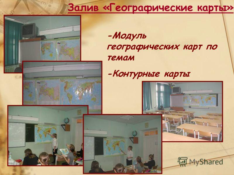 Залив «Географические карты» -Модуль географических карт по темам -Контурные карты