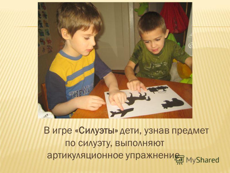 В игре «Силуэты» дети, узнав предмет по силуэту, выполняют артикуляционное упражнение.