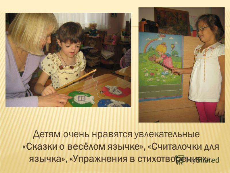 Детям очень нравятся увлекательные «Сказки о весёлом язычке», «Считалочки для язычка», «Упражнения в стихотворениях».
