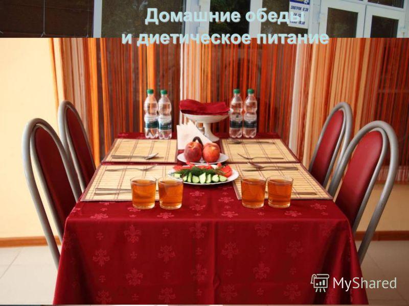 Домашние обеды и диетическое питание