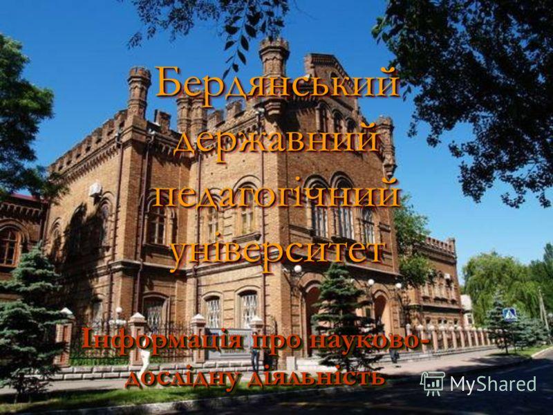 Бердянський державний педагогічний університет Інформація про науково- дослідну діяльність