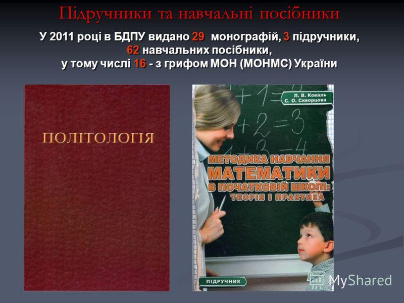Підручники та навчальні посібники У 2011 році в БДПУ видано 29 монографій, 3 підручники, 62 навчальних посібники, у тому числі 16 - з грифом МОН (МОНМС) України