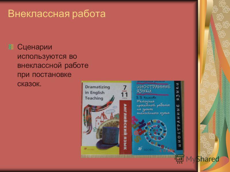 Внеклассная работа Сценарии используются во внеклассной работе при постановке сказок.