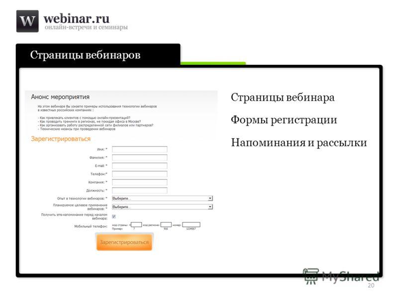 Страницы вебинаров 20 Страницы вебинара Формы регистрации Напоминания и рассылки