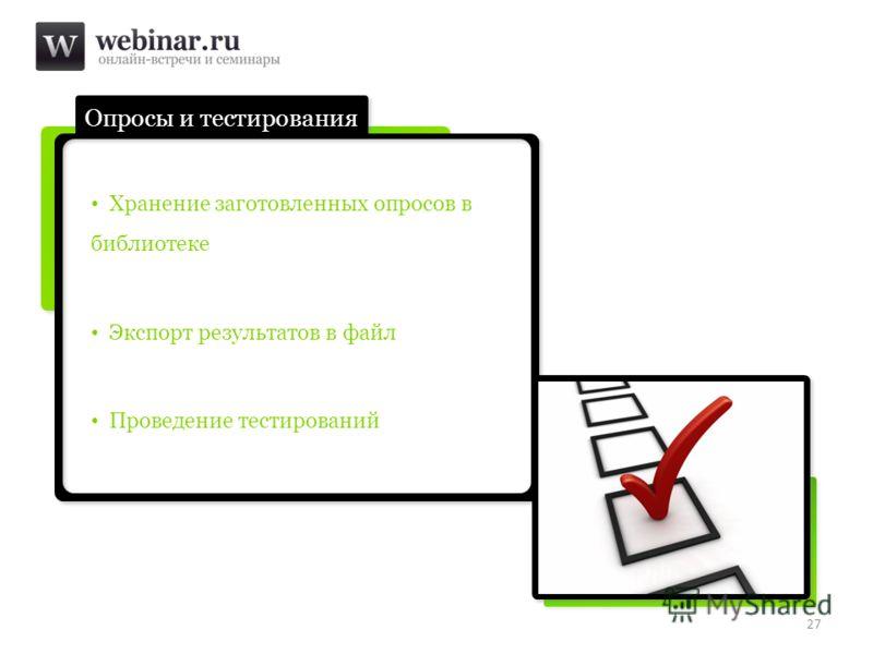 27 Опросы и тестирования Хранение заготовленных опросов в библиотеке Экспорт результатов в файл Проведение тестирований