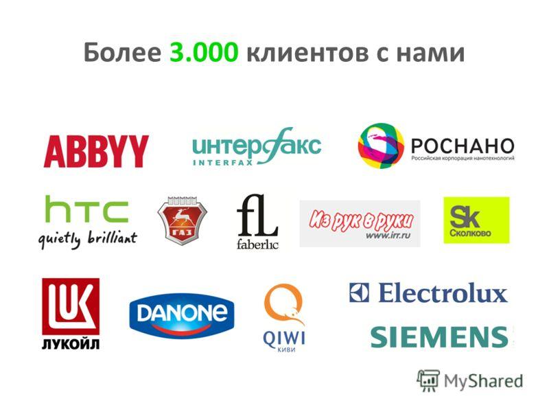 Более 3.000 клиентов с нами