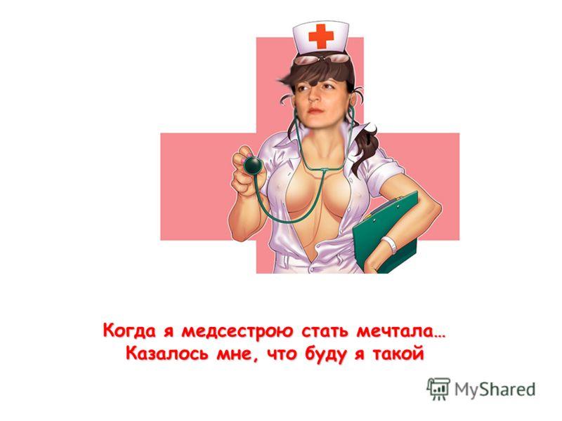 Когда я медсестрою стать мечтала… Казалось мне, что буду я такой