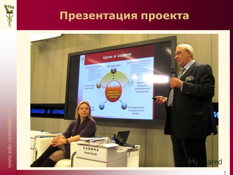 www.edu-committee.ru 5 Презентация проекта