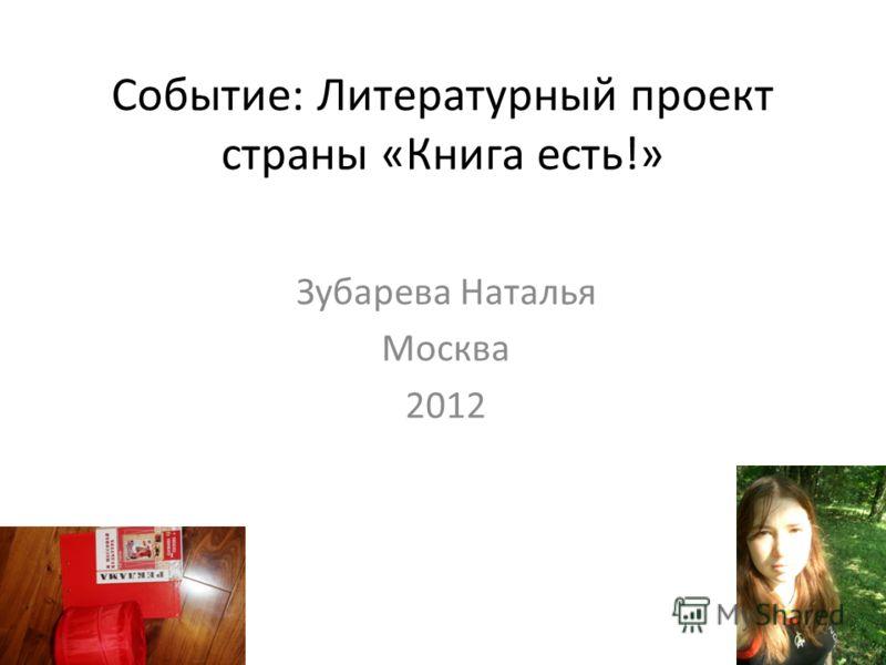 Событие: Литературный проект страны «Книга есть!» Зубарева Наталья Москва 2012
