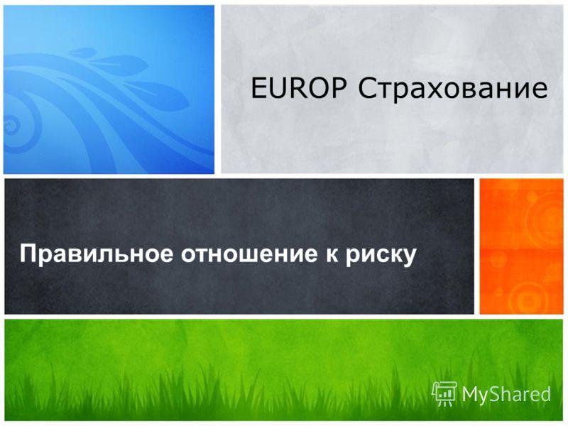 Правильное отношение к риску EUROP Страхование