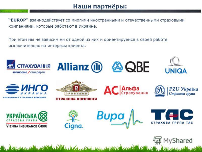 Наши партнёры: EUROP взаимодействует со многими иностранными и отечественными страховыми компаниями, которые работают в Украине. При этом мы не зависим ни от одной из них и ориентируемся в своей работе исключительно на интересы клиента.