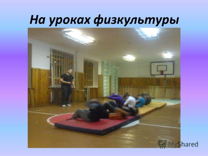 На уроках физкультуры