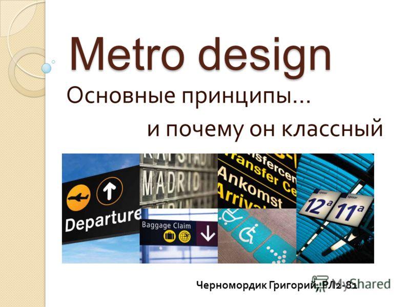 Metro design Основные принципы … и почему он классный Черномордик Григорий, РЛ 2-81