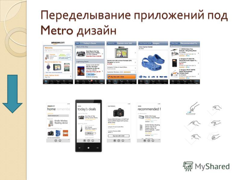 Переделывание приложений под Metro дизайн
