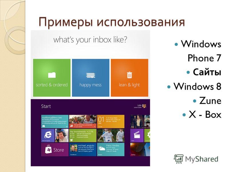 Примеры использования Windows Phone 7 Сайты Windows 8 Zune X - Box