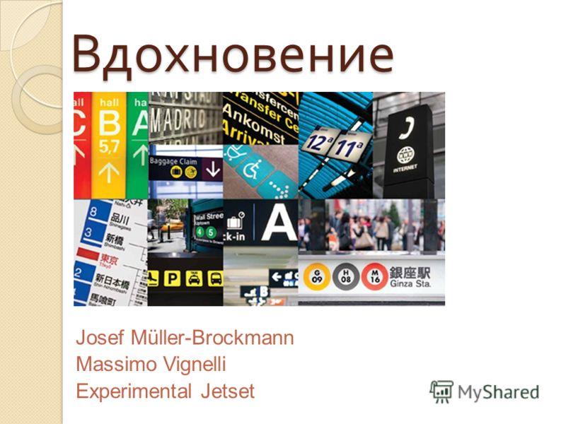 Вдохновение Josef Müller-Brockmann Massimo Vignelli Experimental Jetset