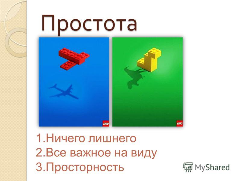 Простота 1. Ничего лишнего 2. Все важное на виду 3.Просторность