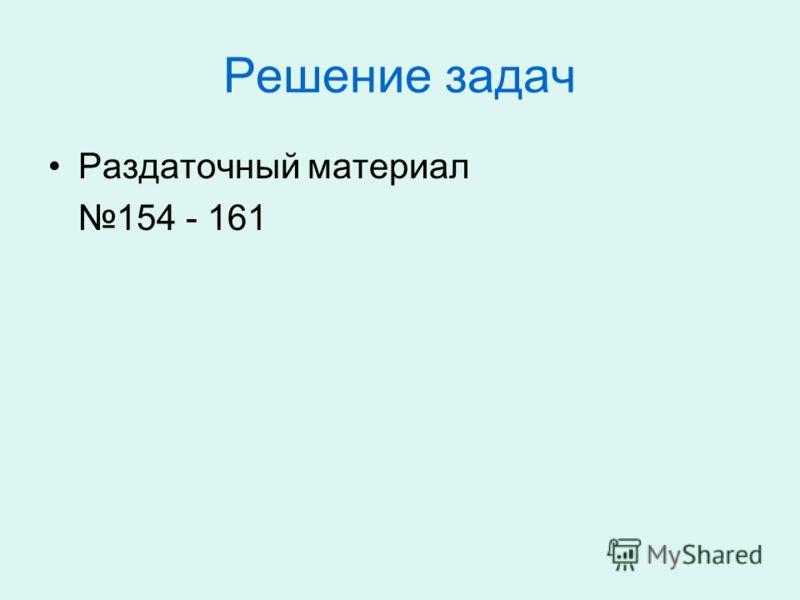 Решение задач Раздаточный материал 154 - 161