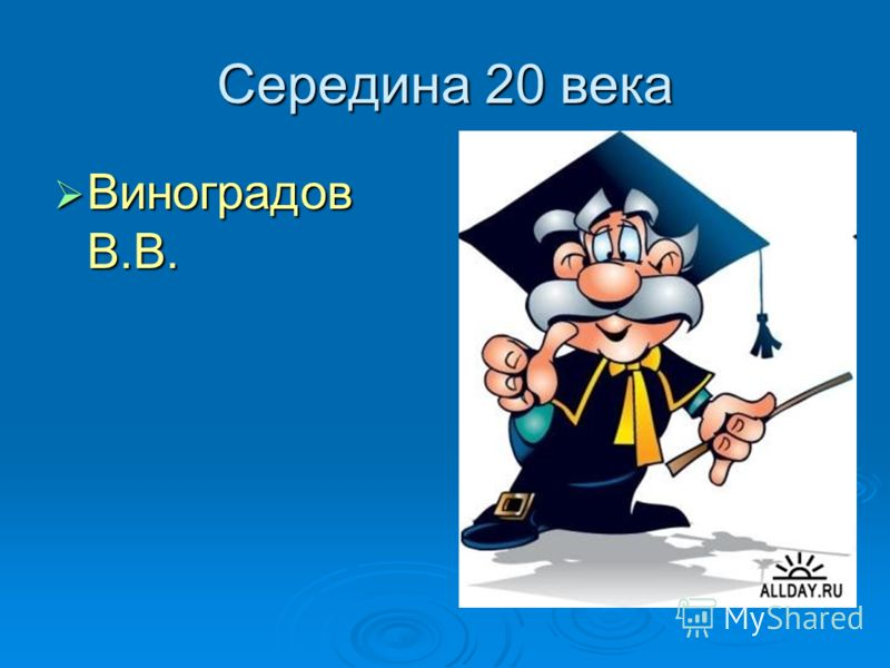Середина 20 века Виноградов В.В. Виноградов В.В.
