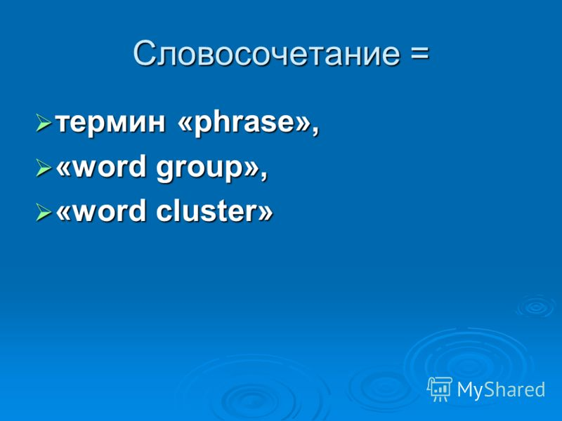 Словосочетание = термин «phrase», термин «phrase», «word group», «word group», «word cluster» «word cluster»