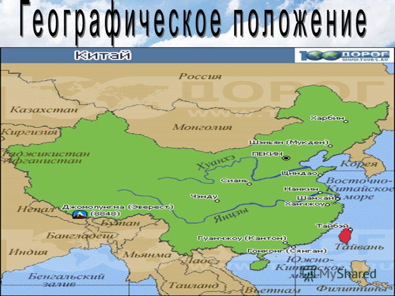 Китай расположен в Восточной и Центральной Азии. На севере граничит с Монголией и Россией; на северо-востоке с Россией и Северной Кореей (КНДР); на юге с Вьетнамом, Мьянмой, Лаосом, Индией, Бутаном и Непалом; на западе с Пакистаном, Афганистаном и Та