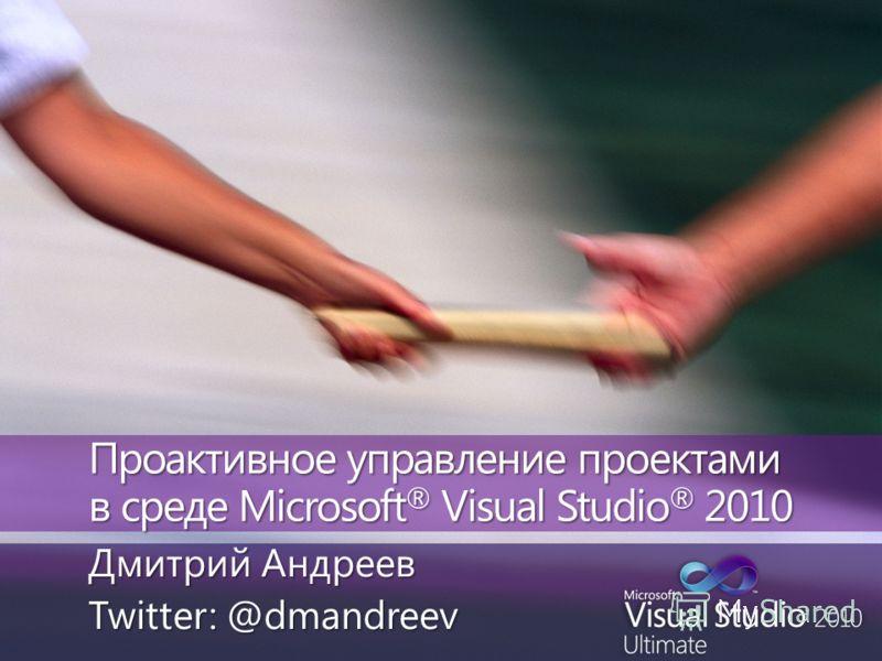 Дмитрий Андреев Twitter: @dmandreev