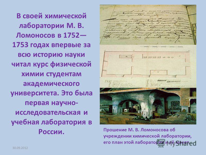 04.07.2012 В своей химической лаборатории М. В. Ломоносов в 1752 1753 годах впервые за всю историю науки читал курс физической химии студентам академического университета. Это была первая научно- исследовательская и учебная лаборатория в России. Прош