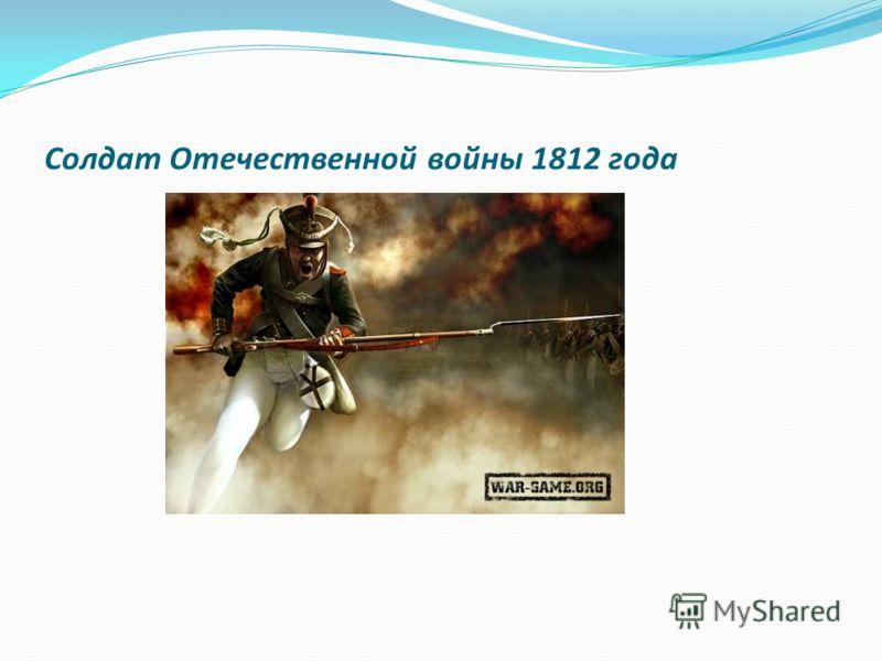 Солдат Отечественной войны 1812 года