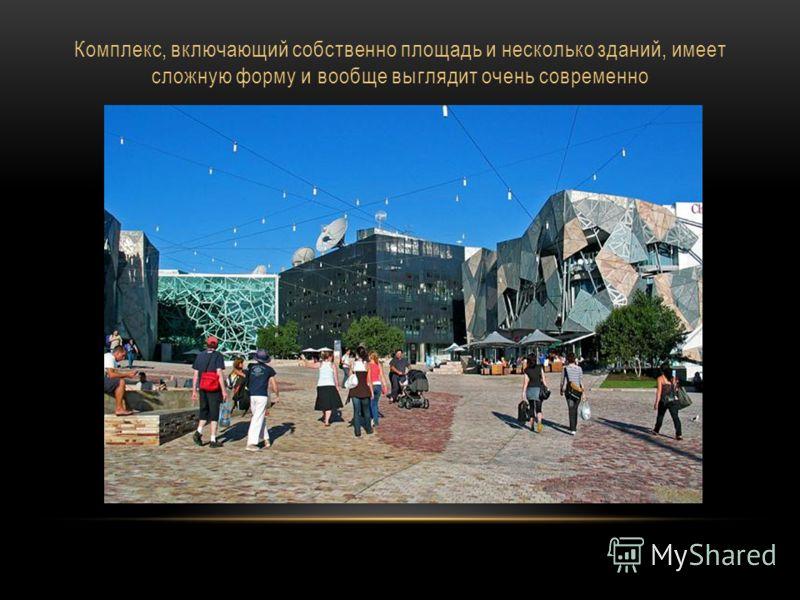 Комплекс, включающий собственно площадь и несколько зданий, имеет сложную форму и вообще выглядит очень современно