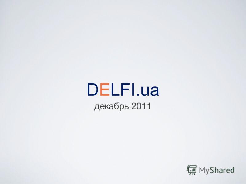 DELFI.ua декабрь 2011
